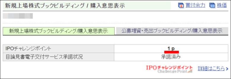 SBI証券でのIPOルールや申し込み方・注意点など【初心者向け】