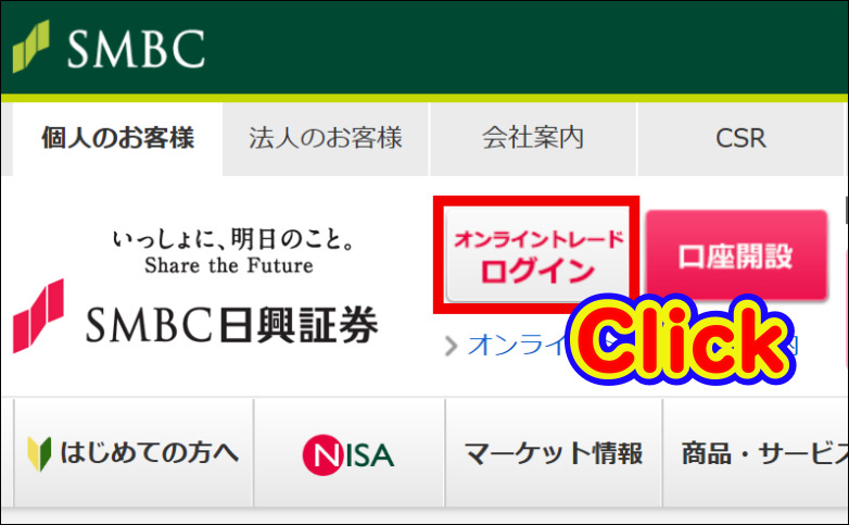 SMBC日興証券『オンライントレード ログイン』というアイコンがあるのでクリック