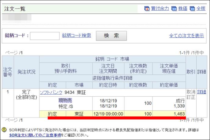 SBI証券 初値売りの価格や損益 ページ左下に『約定』と記載されている