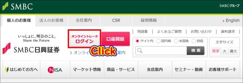 SMBC日興証券にログイン