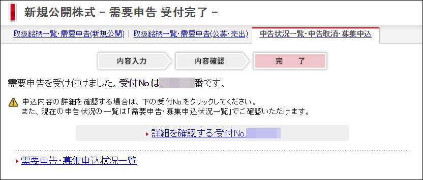 SMBC日興証券 ブックビルディング(需要申告)申し込みの完了