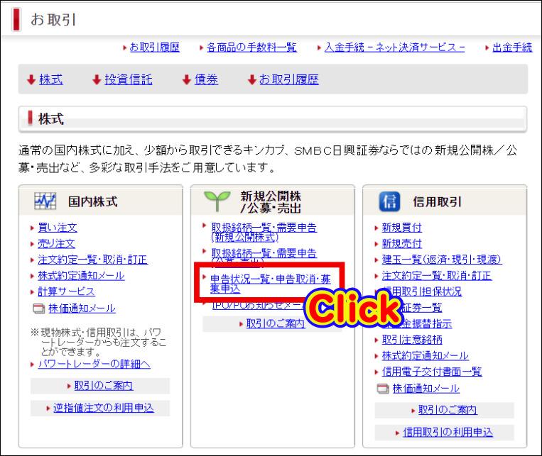 SMBC日興証券 抽選結果の確認『申告状況一覧・申告取消・募集申込』をクリック