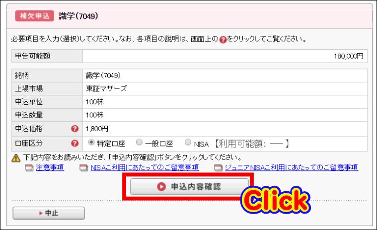 SMBC日興証券 補欠申込を行う方法『申込内容確認』をクリック