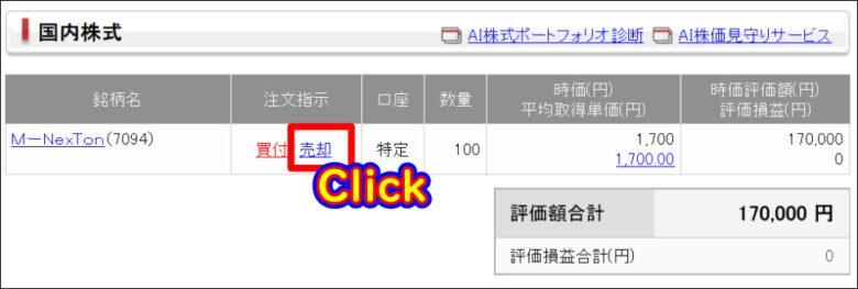 SMBC日興証券 当選株の売却方法『売却』をクリック