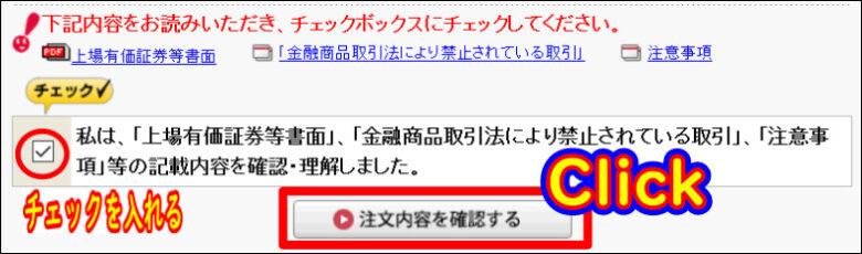 SMBC日興証券 当選株の売却方法『注文内容を確認する』をクリック