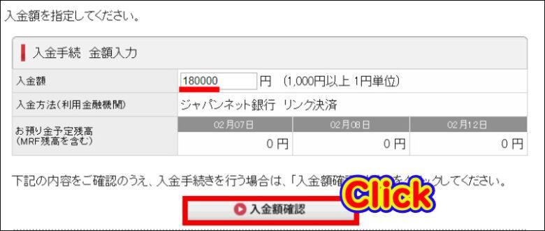 SMBC日興証券に入金する方法 入金したい金額を入力して『入金額確認』をクリック
