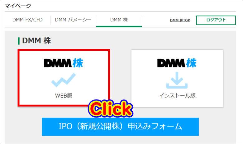 DMM株で口座開設してIPO(新規公開株)に申し込む方法【事前入金不要】