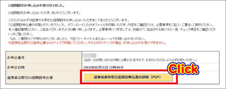 みずほ証券口座開設申込書の印刷『証券総合取引口座開設申込書の印刷(PDF)』をクリック