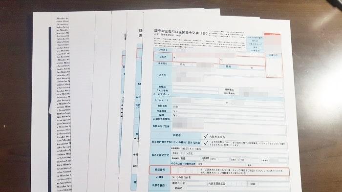 みずほ証券口座開設申込書の印刷 印刷枚数は全部で6枚