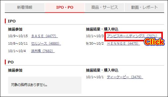 野村證券補欠当選の購入申込 補欠当選した銘柄をクリック