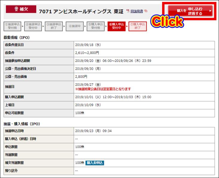 野村證券補欠当選の購入申込「購入を申し込む/辞退する」をクリック