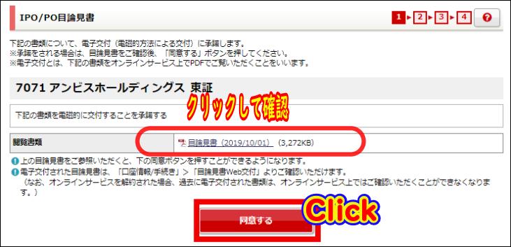 野村證券補欠当選の購入申込「同意する」をクリック