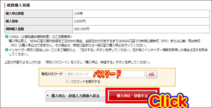 野村證券補欠当選の購入申込 取引パスワードを入力して「購入申込・辞退する」をクリック