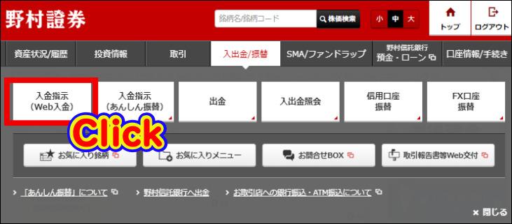 野村證券に資金を入金「入金指示(WEB入金)」をクリック