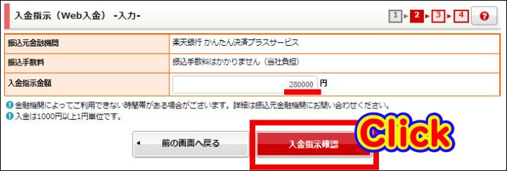 野村證券に資金を入金 金額を入力して「入金支持確認」をクリック