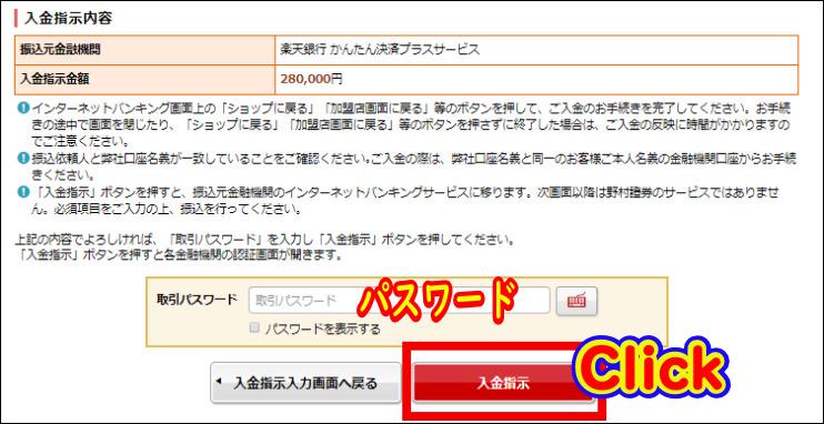 野村證券に資金を入金 取引パスワードを入力して「入金支持」をクリック