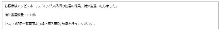 野村證券補欠当選の購入申込 補欠当選したのはアンビスホールディングス(7071)