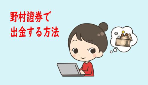 野村證券のオンラインサービスで出金する方法