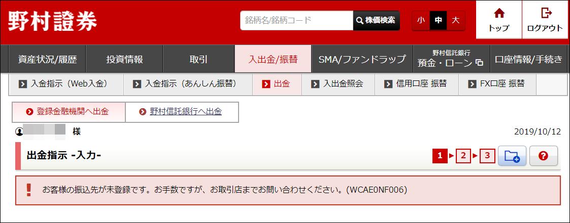 野村證券のオンラインサービスで出金する方法「お客様の振込先が未登録です。お手数ですが、お取引店までお問い合わせください。」
