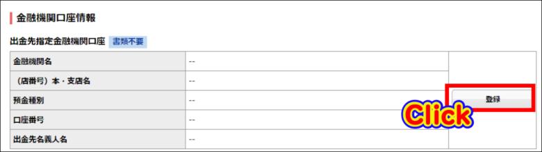 野村證券のオンラインサービスで出金する方法「金融機関口座情報」欄の「登録」をクリック
