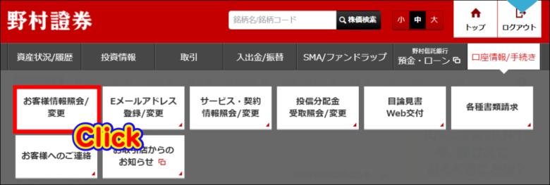 野村證券のオンラインサービスで出金する方法「お客様情報照会/変更」をクリック