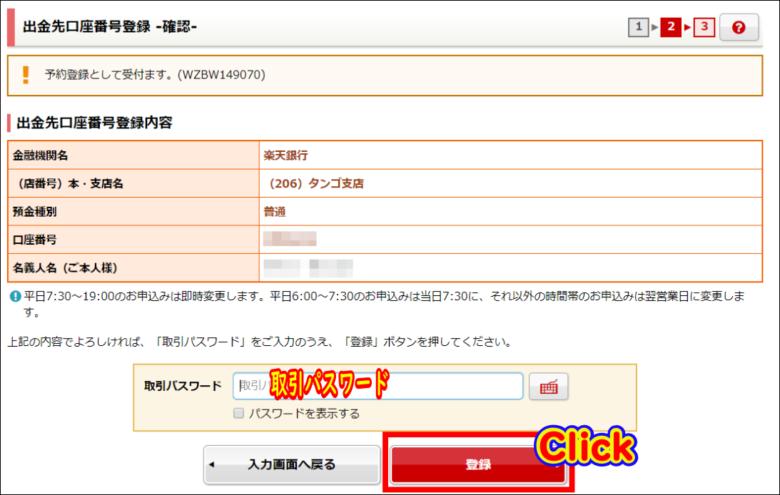 野村證券のオンラインサービスで出金する方法取引パスワードを入力して「登録」をクリック