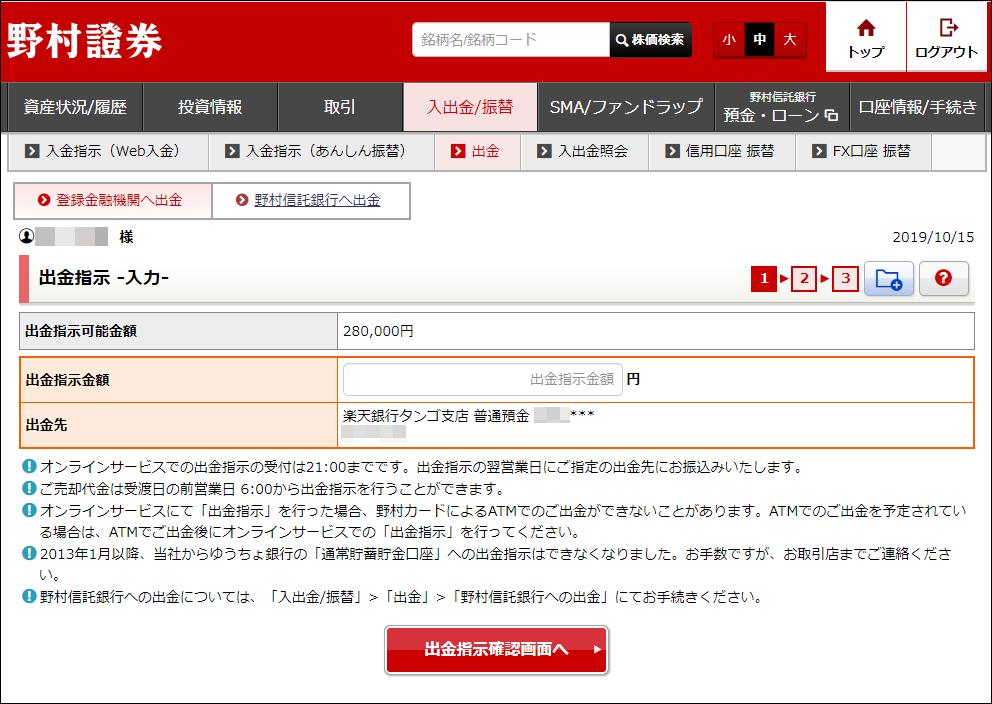 野村證券のオンラインサービスで出金する方法「金融機関口座登録」が反映