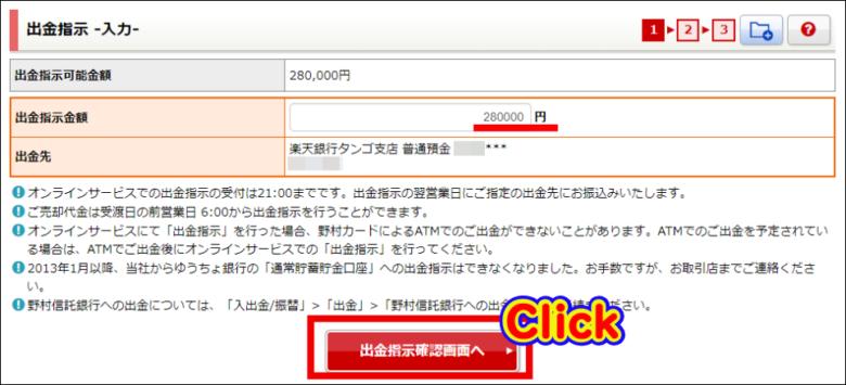 野村證券のオンラインサービスで出金する方法 出金したい金額を入力して「出金指示確認画面へ」をクリック