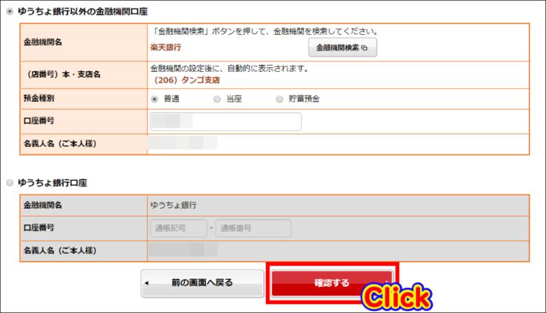 野村證券のオンラインサービスで出金する方法口座番号を入力したら「確認する」をクリック
