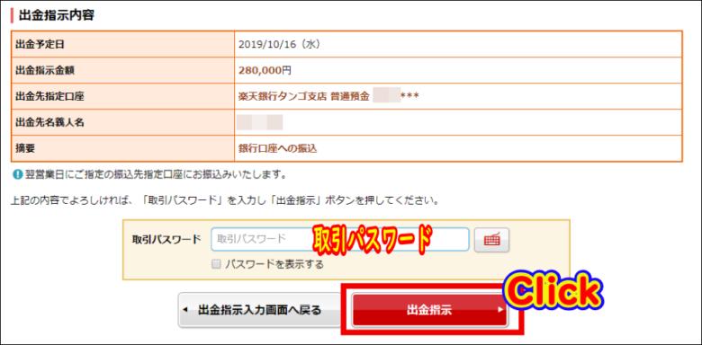 野村證券のオンラインサービスで出金する方法 取引パスワードを入力して「出金指示」をクリック