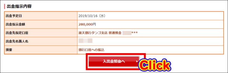 野村證券のオンラインサービスで出金する方法「入出金照会」で内容を確認