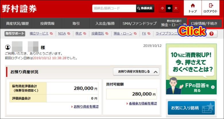 野村證券のオンラインサービスで出金する方法「口座情報/手続き」をクリック