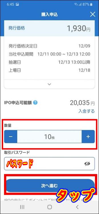 SBIネオモバイル証券『ひとかぶIPO』申し込み方法