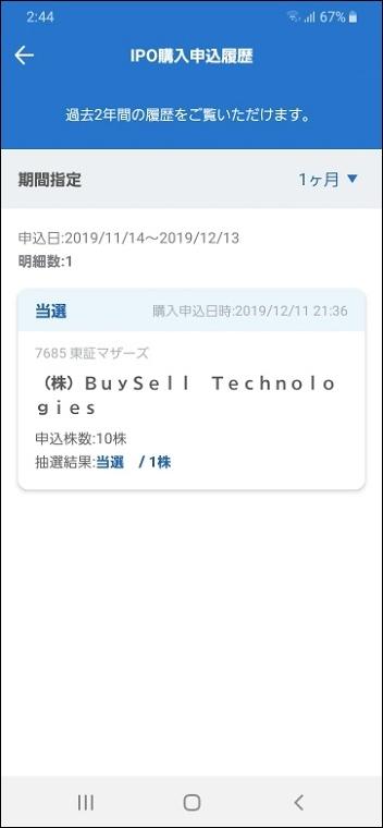SBIネオモバイル証券『ひとかぶIPO』購入申込後の流れ