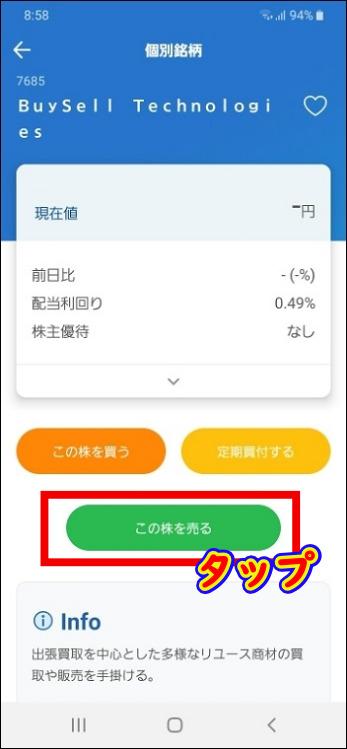 SBIネオモバイル証券『ひとかぶIPO』当選株を売却する方法