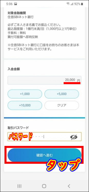 SBIネオモバイル証券『ひとかぶIPO』資金の入金方法