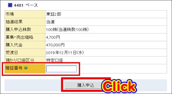 みずほ証券IPO当選後の購入方法 暗証番号を入力して「購入申込」をクリック