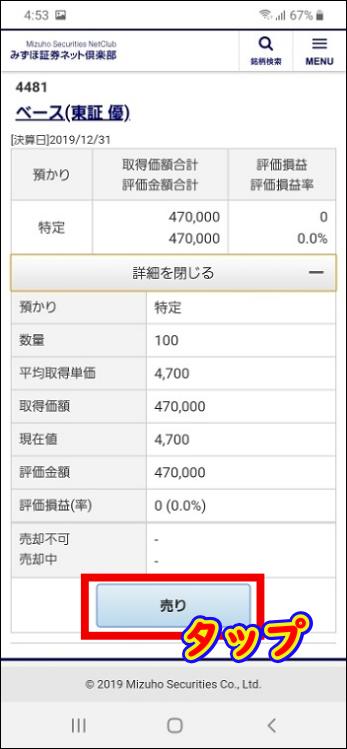 みずほ証券IPO初値売り 「売り」をタップ