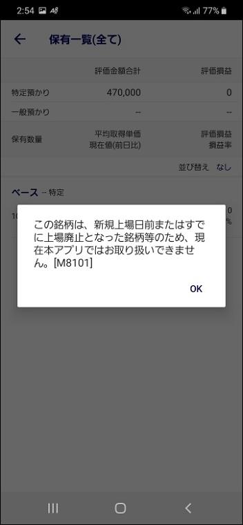 「この銘柄は、新規上場日前またはすでに上場廃止となった銘柄等のため、現在本アプリではお取り扱いできません。」