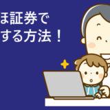みずほ証券【ネット倶楽部】のダイレクトコースで出金する方法