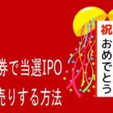 野村證券で当選したIPO銘柄を初値売りする手順を分かりやすく解説