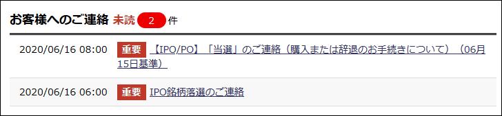 野村證券 トップページ「お客様へのご連絡」