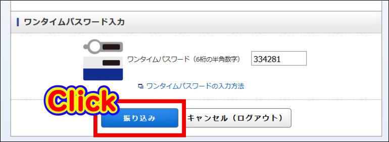 野村証券 WEB入金