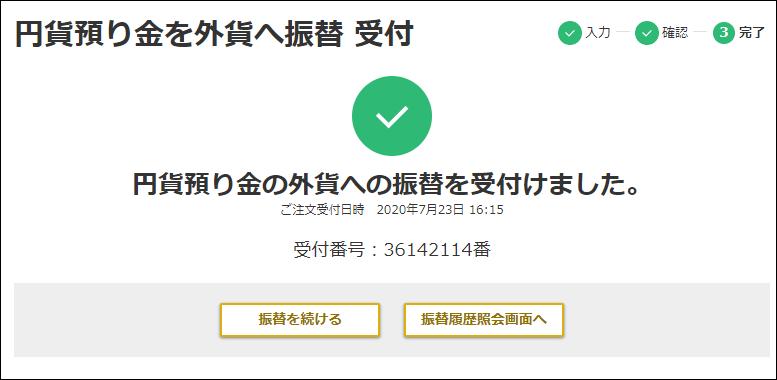 資金(日本円)を米ドルに振替