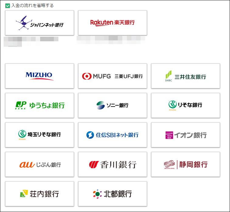 マネックス証券に資金(日本円)を入金