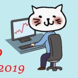 IPO主幹事一覧と公募価格・初値【2019年】