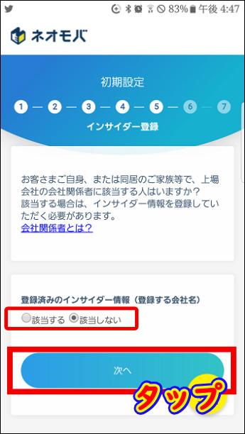 インサイダー情報を登録