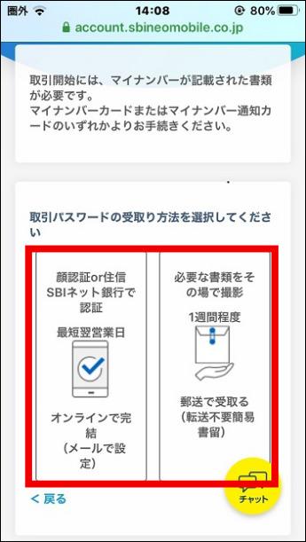 オンライン(最短翌営業日)と郵送(1週間程度)のどちらかを選択