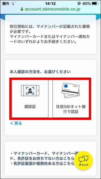 本人確認の方法「顔認証」「住信SBIネット銀行で認証」のどちらかを選択