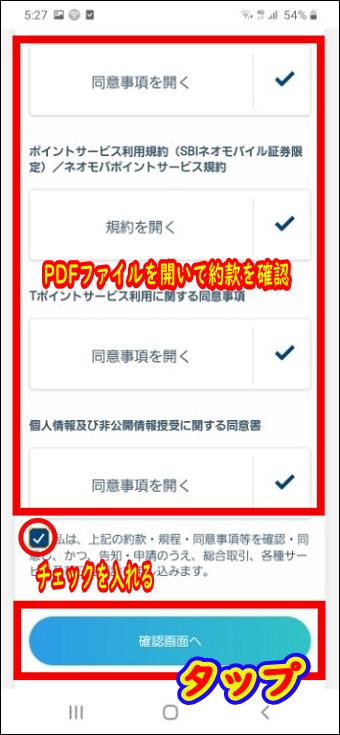 PDFファイルを開いて約款を確認してチェックBOXにチェックを入れ「確認画面へ」をタップ